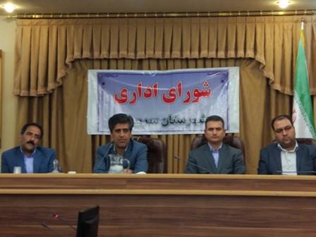 جلسه شوراي اداري شهرستان سربيشه برگزار شد.